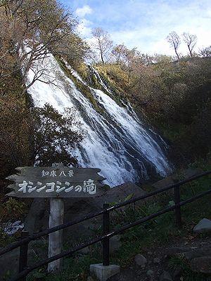 オシンコシンの滝3.jpg
